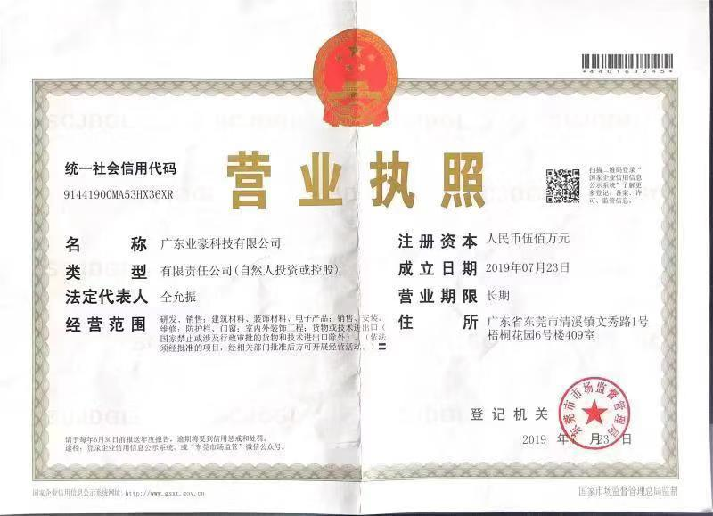 广东业豪科技有限公司营业执照